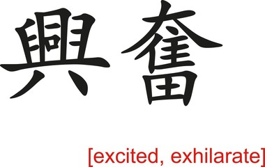 Chinese Sign for excited, exhilarate