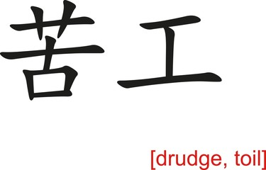 Chinese Sign for drudge, toil