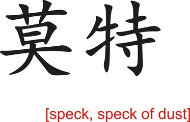 Chinese Sign for speck, speck of dust