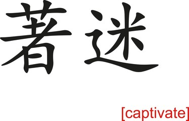 Chinese Sign for captivate
