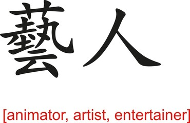 Chinese Sign for animator, artist, entertainer