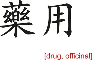 Chinese Sign for drug, officinal
