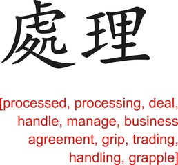 Chinese Sign for processed, processing, deal, handle, manage