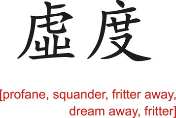 Chinese Sign for profane, squander, fritter away, dream away