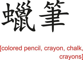 Chinese Sign for colored pencil, crayon, chalk, crayons