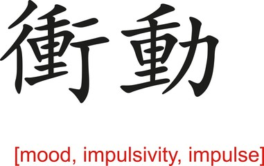 Chinese Sign for mood, impulsivity, impulse