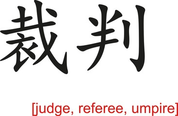 Chinese Sign for judge, referee, umpire