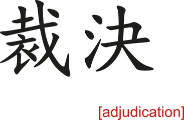 Chinese Sign for adjudication