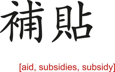 Chinese Sign for aid, subsidies, subsidy