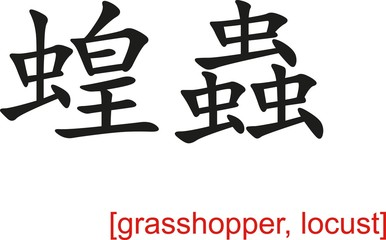 Chinese Sign for grasshopper, locust