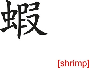 Chinese Sign for shrimp