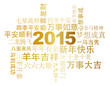 2015 Chinese New Year Greetings White Background