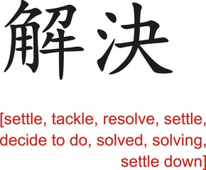 Chinese Sign for settle, tackle, resolve, solved, settle down