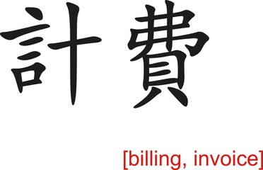 Chinese Sign for billing, invoice