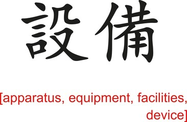 Chinese Sign for apparatus, equipment, facilities, device