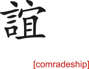 Chinese Sign for comradeship