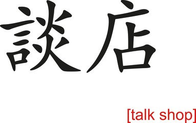 Chinese Sign for talk shop