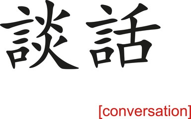 Chinese Sign for conversation