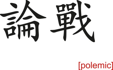 Chinese Sign for polemic