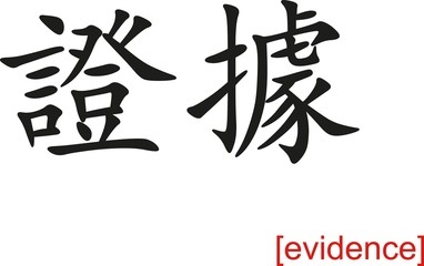 Chinese Sign for evidence