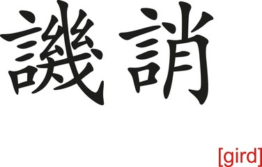 Chinese Sign for gird