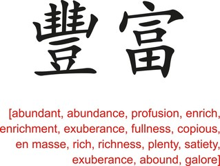 Chinese Sign for abundant, abundance,profusion,enrich,enrichment