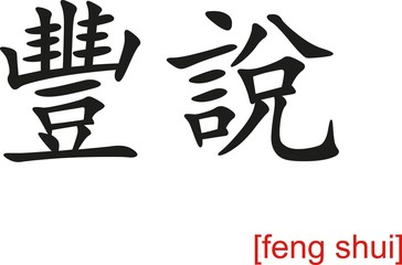 Chinese Sign for feng shui