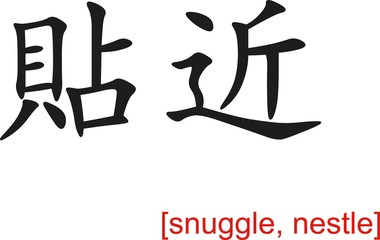 Chinese Sign for snuggle, nestle