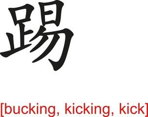 Chinese Sign for bucking, kicking, kick