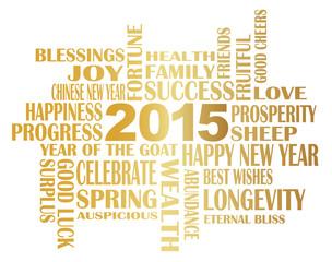 2015 Chinese New Year English Greetings Illustration
