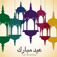 "Lantern ""Eid Mubarak"" (Blessed Eid) card in vector format."