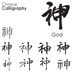 "Various kind Chinese Calligraphy of ""god"""