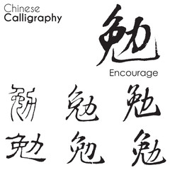 "Various kind Chinese Calligraphy of ""Encourage"""