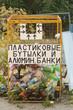 Постер, плакат: Мусорный контейнер для пластиковых бутылок и алюминиевых банок