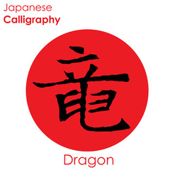 """Dragon"" character in Japanese Calligraphy"