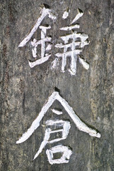 碑文の漢字