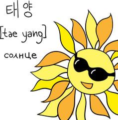 Солнце на корейском языке