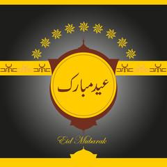 Eid Mubarak 5