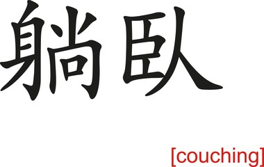Chinese Sign for couching