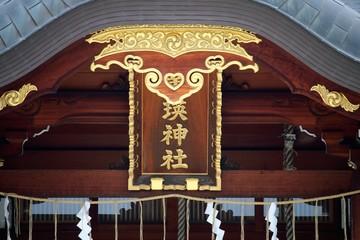 ハートマーク縁結びで話題の美瑛神社