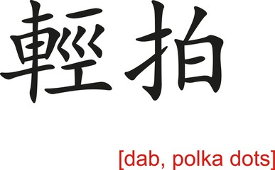 Chinese Sign for dab, polka dots