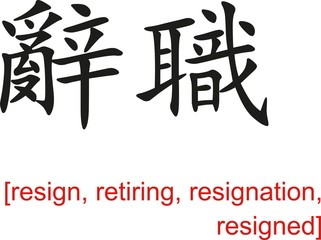 Chinese Sign for resign, retiring, resignation, resigned