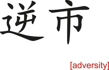 Chinese Sign for adversity
