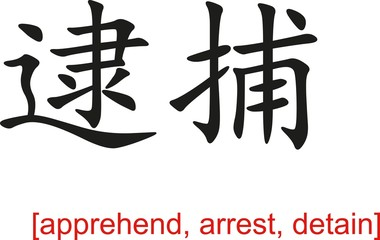 Chinese Sign for apprehend, arrest, detain