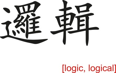 Chinese Sign for logic, logical