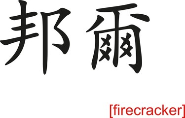 Chinese Sign for firecracker