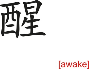 Chinese Sign for awake