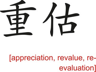 Chinese Sign for appreciation, revalue, re-evaluation