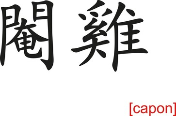 Chinese Sign for capon