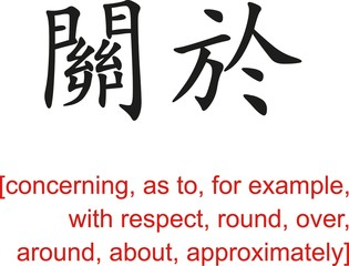Chinese Sign for concerning, as to, for example, round, over